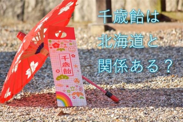 千歳飴は北海道と関係ある?