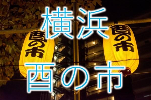 横浜酉の市