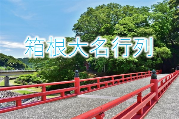 箱根大名行列
