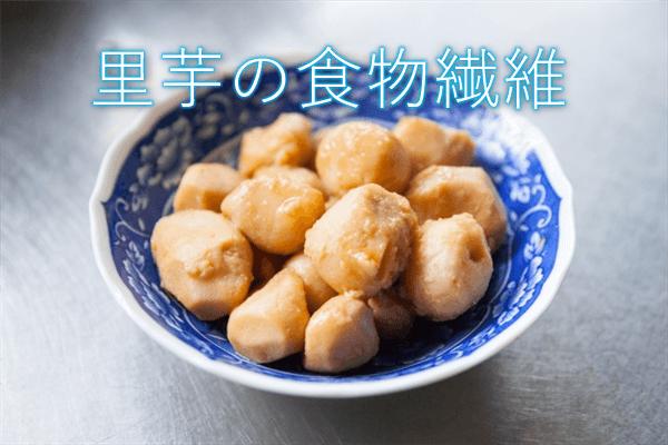 里芋の食物繊維