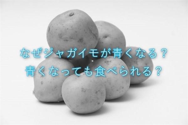 なぜジャガイモが青くなる? 青くなっても食べられる?