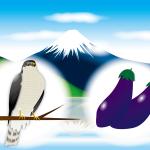 一富士二鷹三茄子の図
