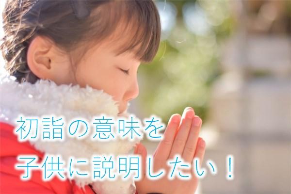 初詣の意味を子供に説明したい!