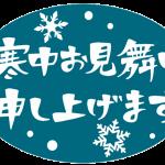 寒中見舞いのロゴ・イラスト