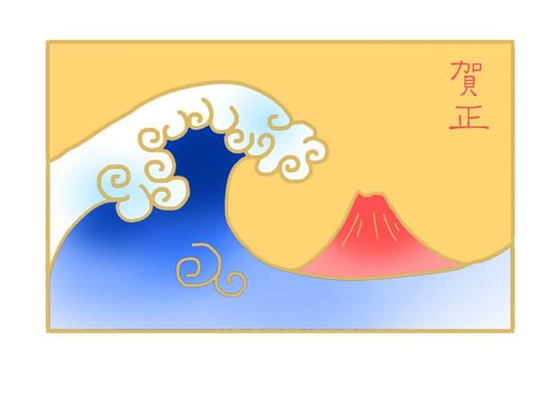 年賀状の裏面(波と富士山)