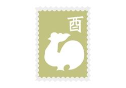 酉年の切手