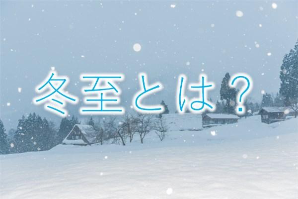 冬至とは?