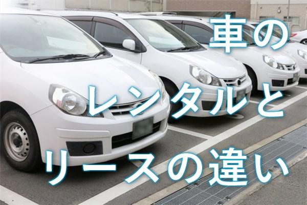 車のレンタルとリースの違い