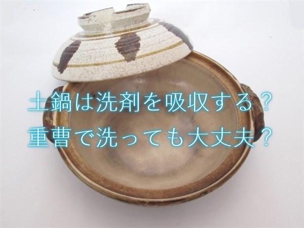 土鍋は洗剤を吸収する?重曹で洗っても大丈夫?