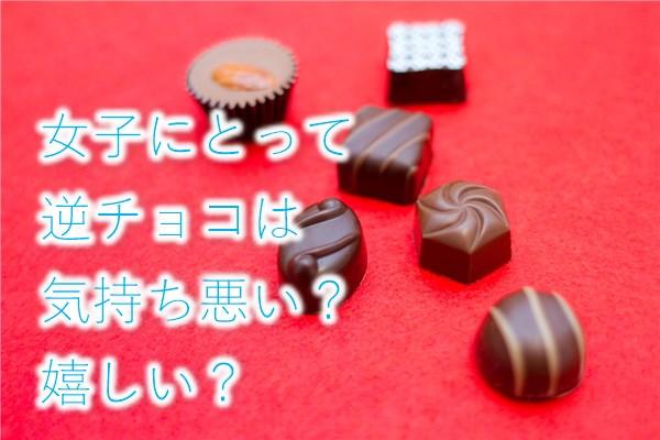 女子にとって逆チョコは気持ち悪い?嬉しい?