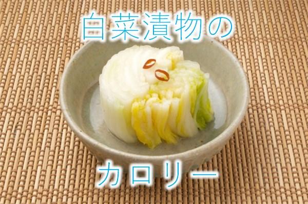 白菜漬物のカロリー