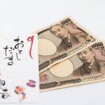 2万円のお年玉