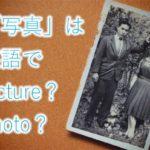 「写真」は英語でpicture?photo?