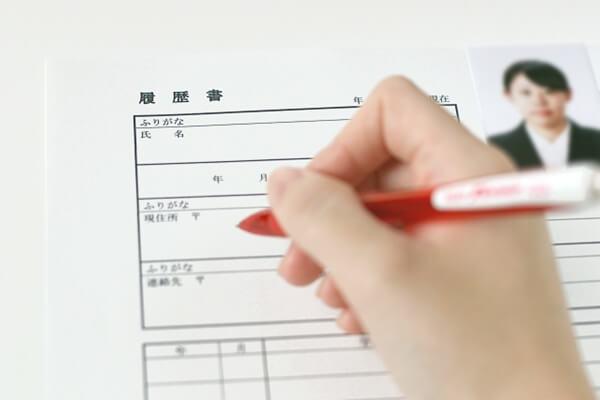 履歴書に記入する手