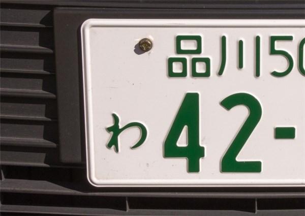 レンタカーの「わ」ナンバー