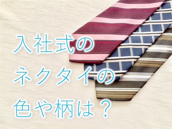 入社式のネクタイの色や柄は?