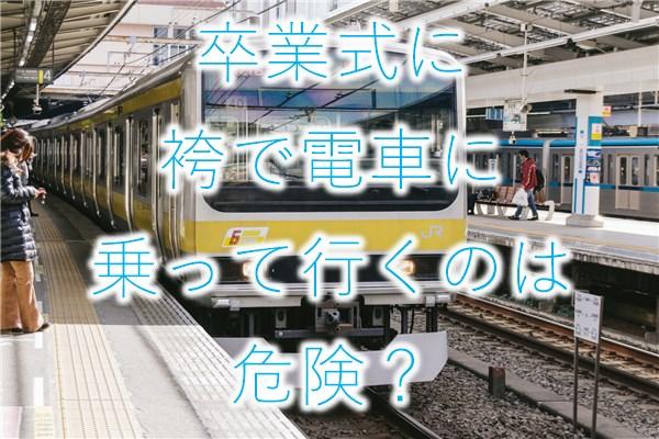 卒業式に袴で電車に乗って行くのは危険?