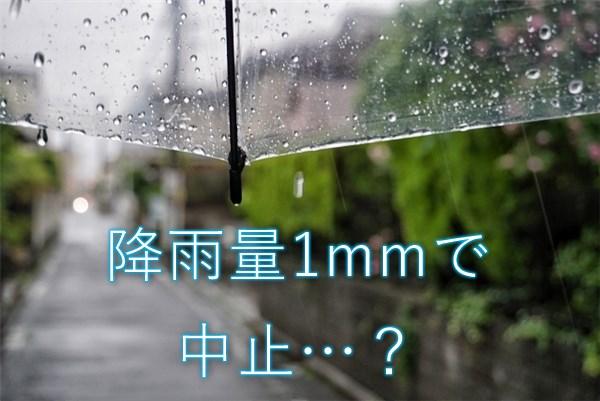 降雨量1mmで中止・・・?