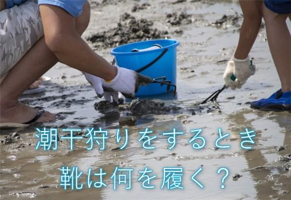 潮干狩りをするとき靴は何を履く?