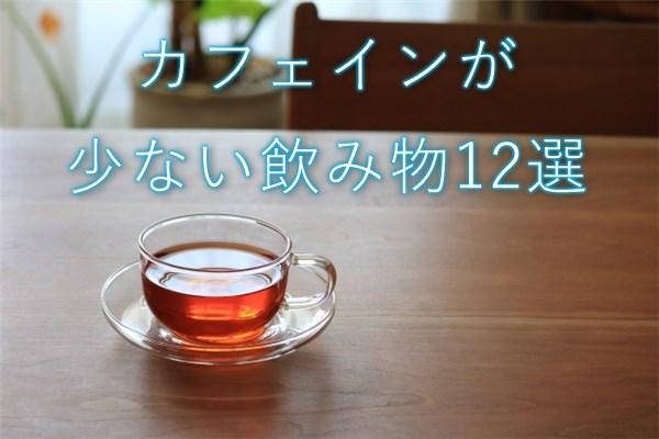 カフェインが少ない飲み物12選