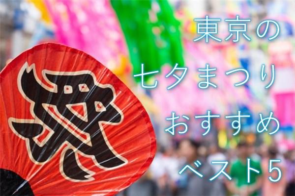 東京の 七夕まつり おすすめ ベスト5