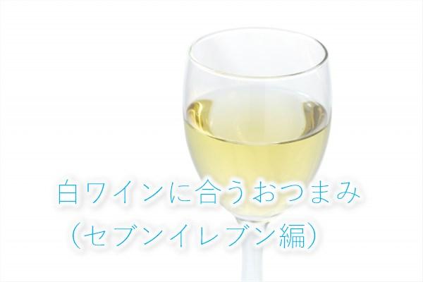 白ワインに合うおつまみ(セブンイレブン編)