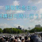 終戦記念日の黙祷は何時に行う?