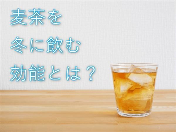 麦茶を冬に飲む効能とは?