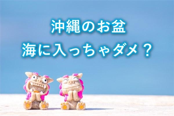 沖縄のお盆 海に入っちゃダメ?