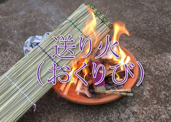 送り火を焚く皿