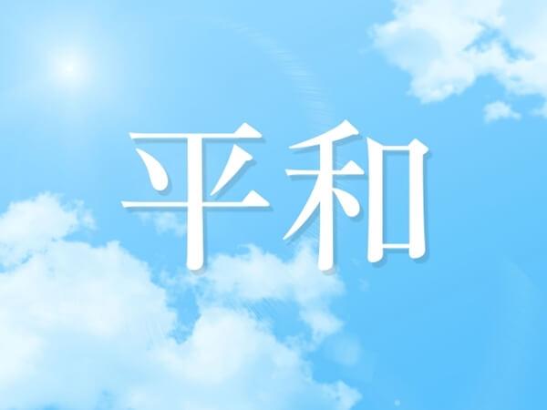 平和の文字