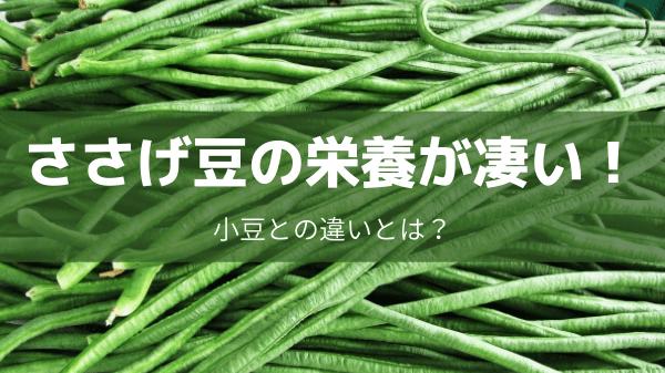 ささげ豆の栄養が凄い!小豆との違いとは?