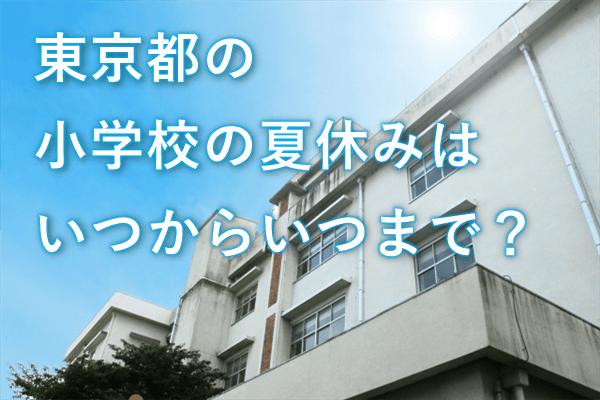 東京都の小学校の夏休みはいつからいつまで?