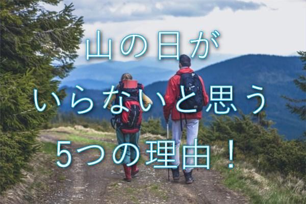 山の日がいらないと思う5つの理由!