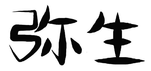 弥生の漢字
