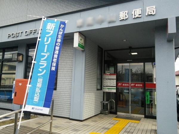 大きな郵便局