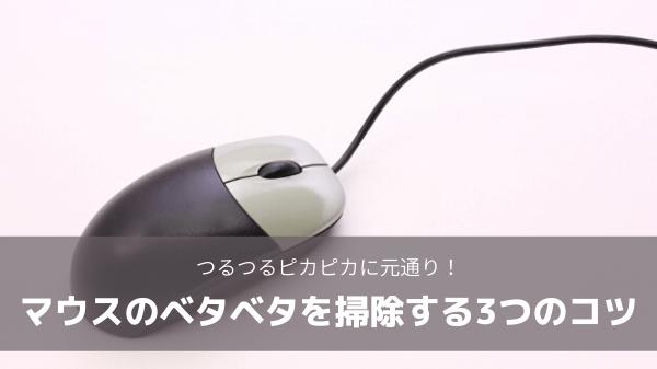 マウスのベタベタを掃除する3つのコツ