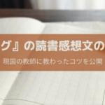 ツナグの読書感想文の書き方