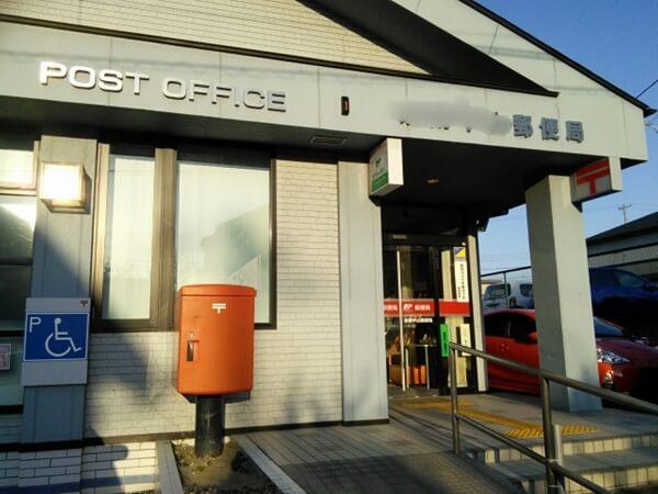 地方の郵便局
