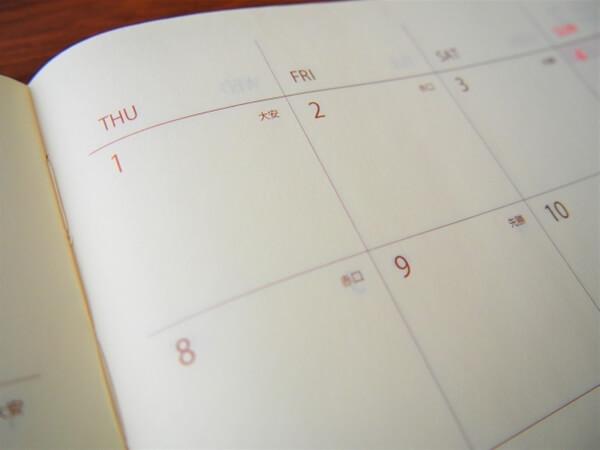 手帳の六曜表