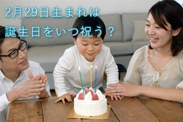 2月29日生まれは誕生日をいつ祝う?