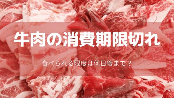 牛肉の消費期限切れ