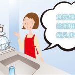 食洗機と主婦