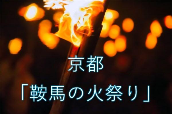 京都「鞍馬の火祭り」