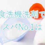 食洗機洗剤でコスパNo.1は?