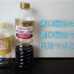 薄口醤油は濃口醤油で代用できる?