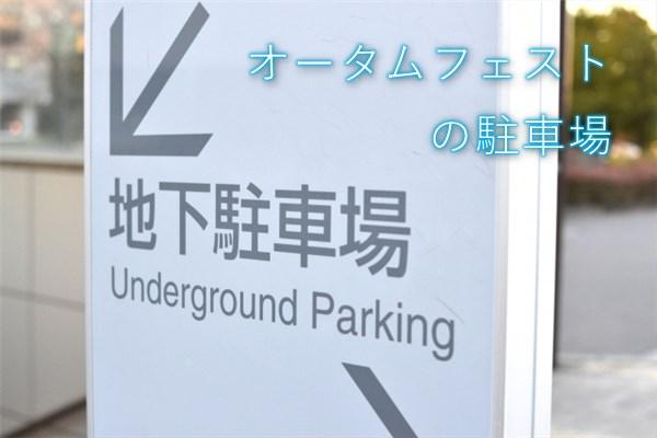 オータムフェストの駐車場