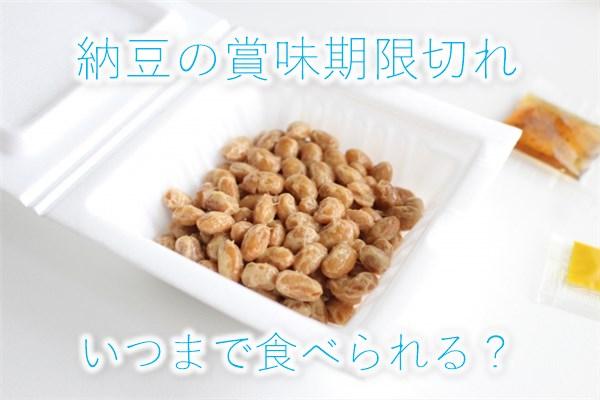 納豆の賞味期限切れ いつまで食べられる?