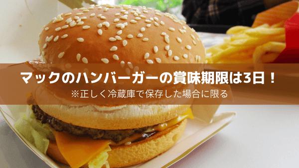 マックのハンバーガーの賞味期限は3日!