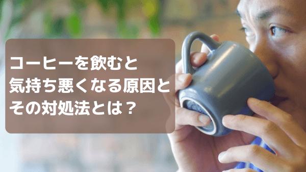 コーヒーを飲むと気持ち悪くなる原因と対処法